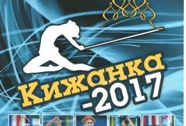 Кижанка - 2017